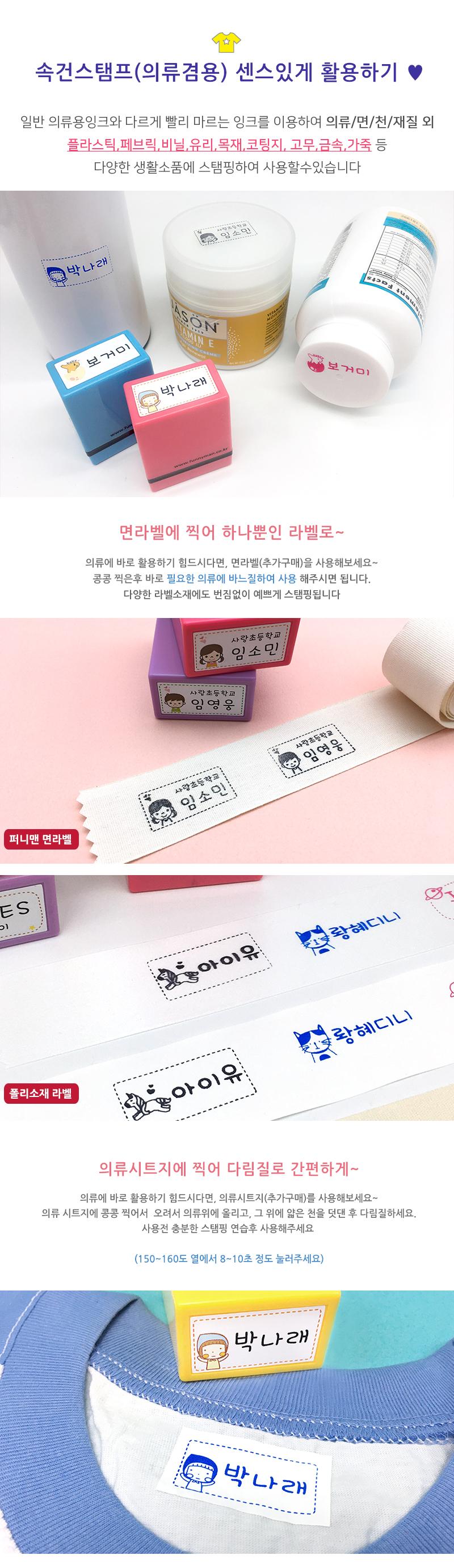 속건 의류 직사각(소) 스탬프 도장  제작 쿠폰 만년 - 퍼니맨, 16,000원, 스탬프, 주문제작스탬프